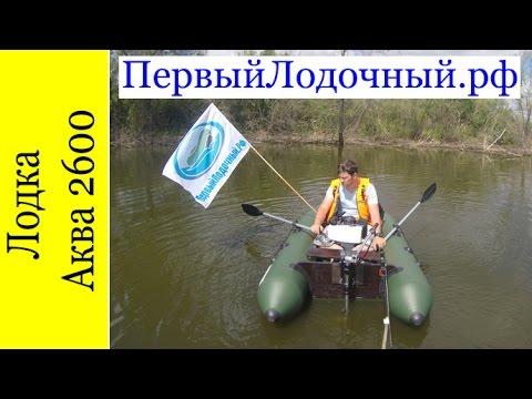 Аква 2600. ПВХ лодка с жестким транцем. Недостатки и назначение