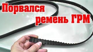 Порвался РЕМЕНЬ ГРМ Заз Сенс Zaz Sens / Ланос / Заз Шанс - Авто Видео Тема