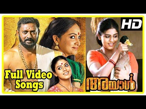 Ayal Movie Full Songs | Lal | Lakshmi Sharma | Iniya | Lena | Mohan Sithara