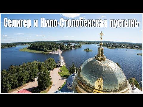 Жемчужина России - озеро Селигер