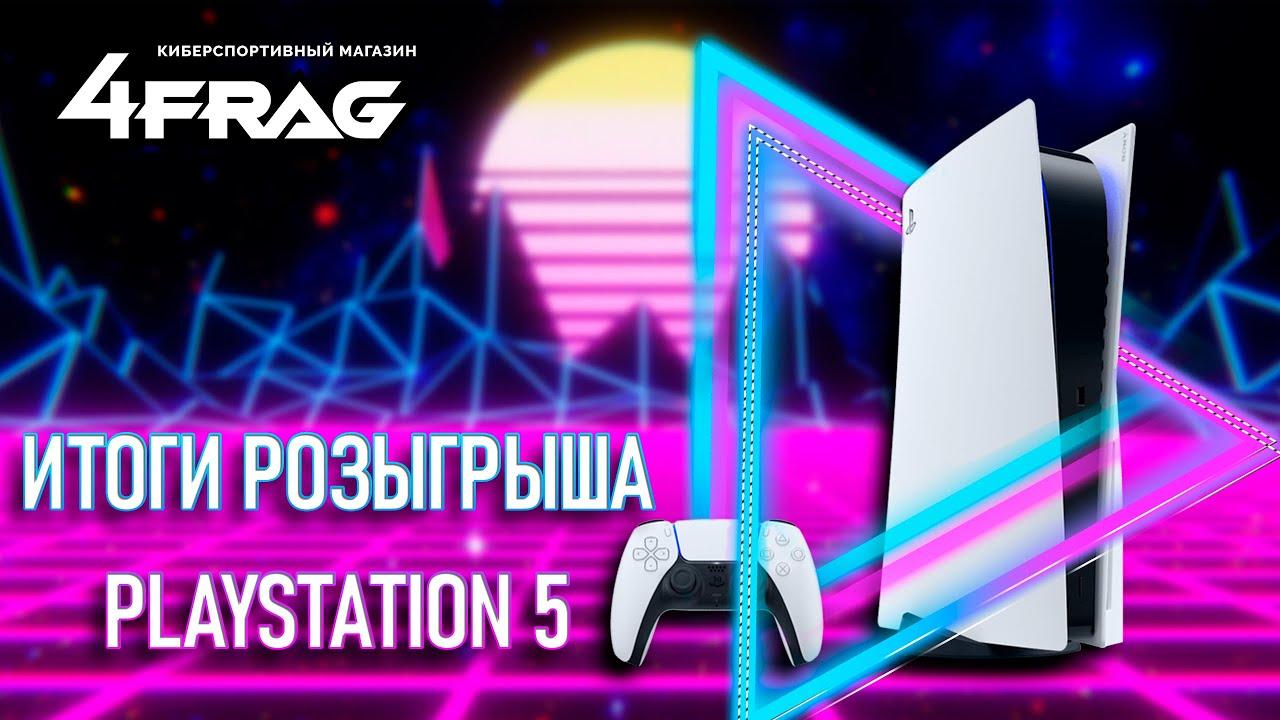 Итоги розыгрыша PlayStation 5!