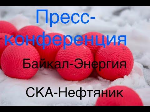 Пресс-конференция Байкал-Энергия - СКА-Нефтяник. Сергей Большаков и Максим Блем. 15 января 2020