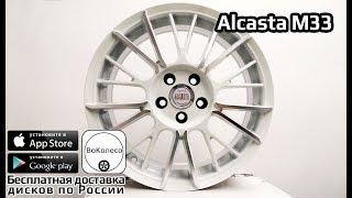 Диски Alcasta M33