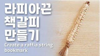 [초보 마크라메 Macrame] 라피아끈 책갈피 만드는…
