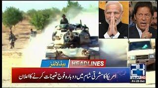 News Headlines | 5:00am | 26 Oct 2019 | 24 News HD