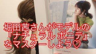 堀田茜さんがモデルの『ナチュラルポニテ』をマスターしよう♡ 1.横と後...