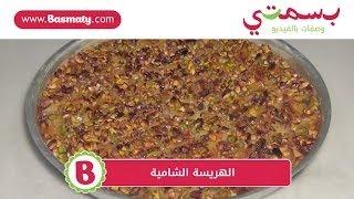 طريقة عمل الهريسة الشامية - Harisseh