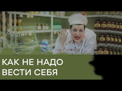 Сфера обслуживания в России: как НЕ надо вести себя с клиентами — Гражданская оборона
