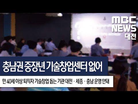 [대전MBC뉴스]중장년 기술창업센터, 대전·세종·충남에 없어