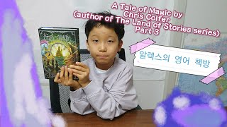 Alex's bookstore: A Tąle of Magic by Chris Colfer (author of The Land of Stories series) Part 3