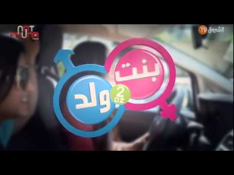 Download Bent Walad Saison 2 Episode 19