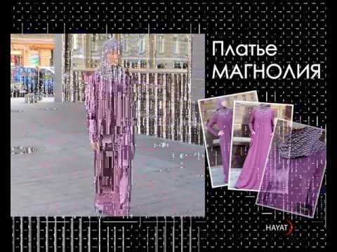 Платье Магнолия (HAYAT-Осень 2011)