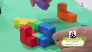 (주)매직큐브 자석소마큐브및입체퍼즐 2020.10