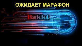 Bakkt ожидает марафонский забег