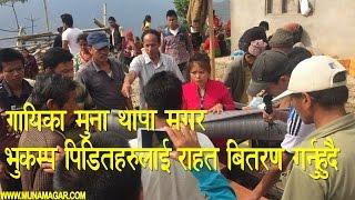 Muna Thapa Magar contributing to earthquake victims some sort of relief materials thumbnail