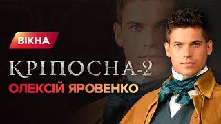 Звезда сериала Крепостная Алексей Яровенко рассказал как ему досталась главная роль и был ли кастинг