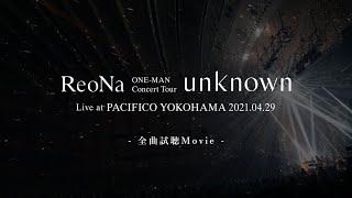 "ReoNa ONE-MAN Concert Tour ""unknown"" Live at PACIFICO YOKOHAMA -全曲試聴Movie-"