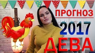 Гороскоп ДЕВА 2017 год. Ведическая Астрология