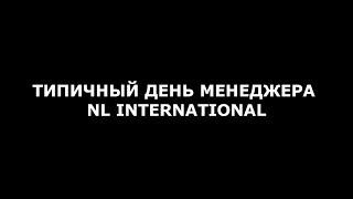 Один день из жизни менеджера NL International