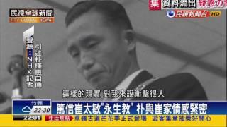 【民視全球新聞】崔順實虎假虎威 南韓
