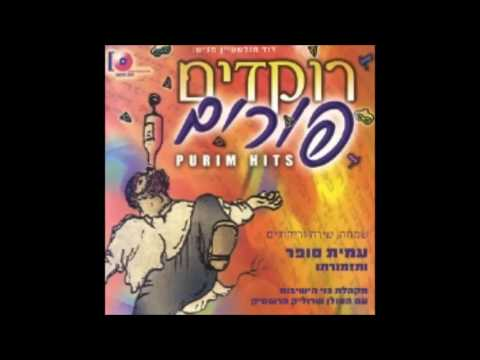 שושנת יעקב - רוקדים פורים - shoshanat yaakov - Dancing Purim