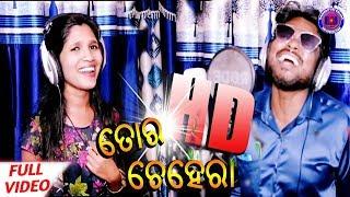 Tor HD Chehera | Jasobanta Sagar & Chandrama | New Sambalpuri Video 2018