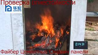 sandwich panels fire rus(, 2014-03-23T19:25:59.000Z)