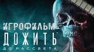 Дожить до Рассвета Игрофильм | Сюжет (Until Down на русском)