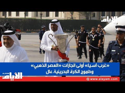«غرب آسيا» أولى انجازات «العصر الذهبي»   وطموح الكرة البحرينية عال  - نشر قبل 7 ساعة