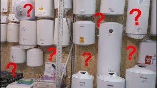 Магазины, Покупки, Выбираем водонагреватель