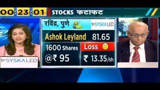 Stocks fatafat view of Prakash Gaba on Ashok leyland,tata motors,hdfc amc,ongc,eicher
