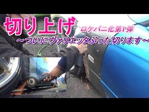 【シルビアヴァリエッタ】ロケバニ化第1弾~お知らせあり~