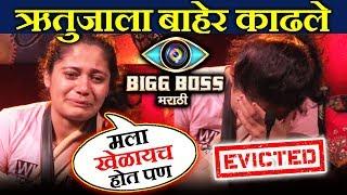 Rutuja LEAVES Bigg Boss House After Her INJURY  Bigg Boss Marathi