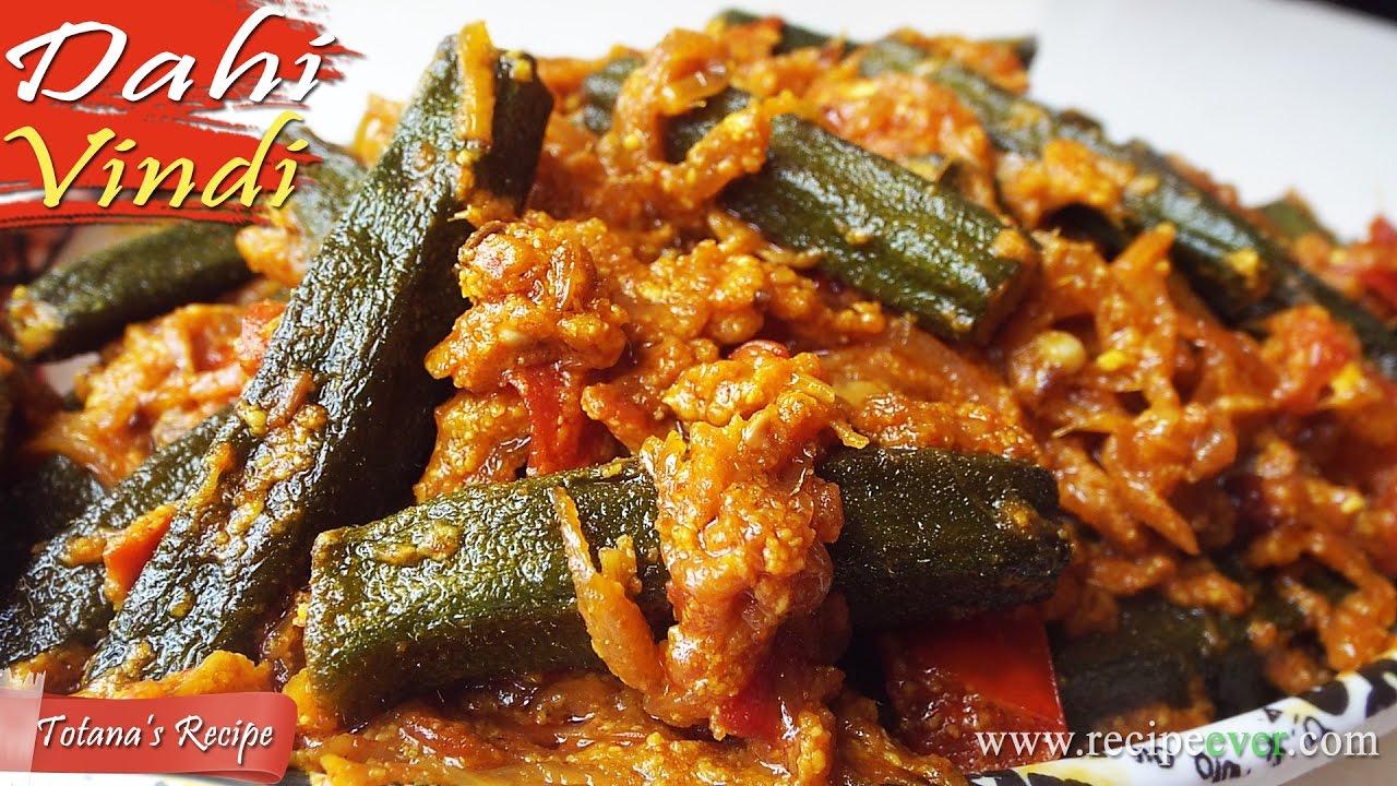 Dahi bhindi recipe in bengali how to make dahi bhindi bangla its youtube uninterrupted forumfinder Image collections