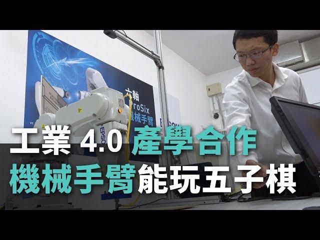 工業4.0產學合作 機械手臂能玩五子棋【央廣新聞】