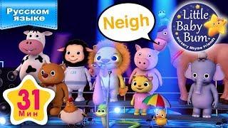 Песенка о звуках разных животных | И больше детские песни | от Литл Бэйби Бум