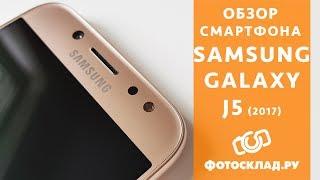 Samsung Galaxy J5 (2017) обзор от Фотосклад.ру