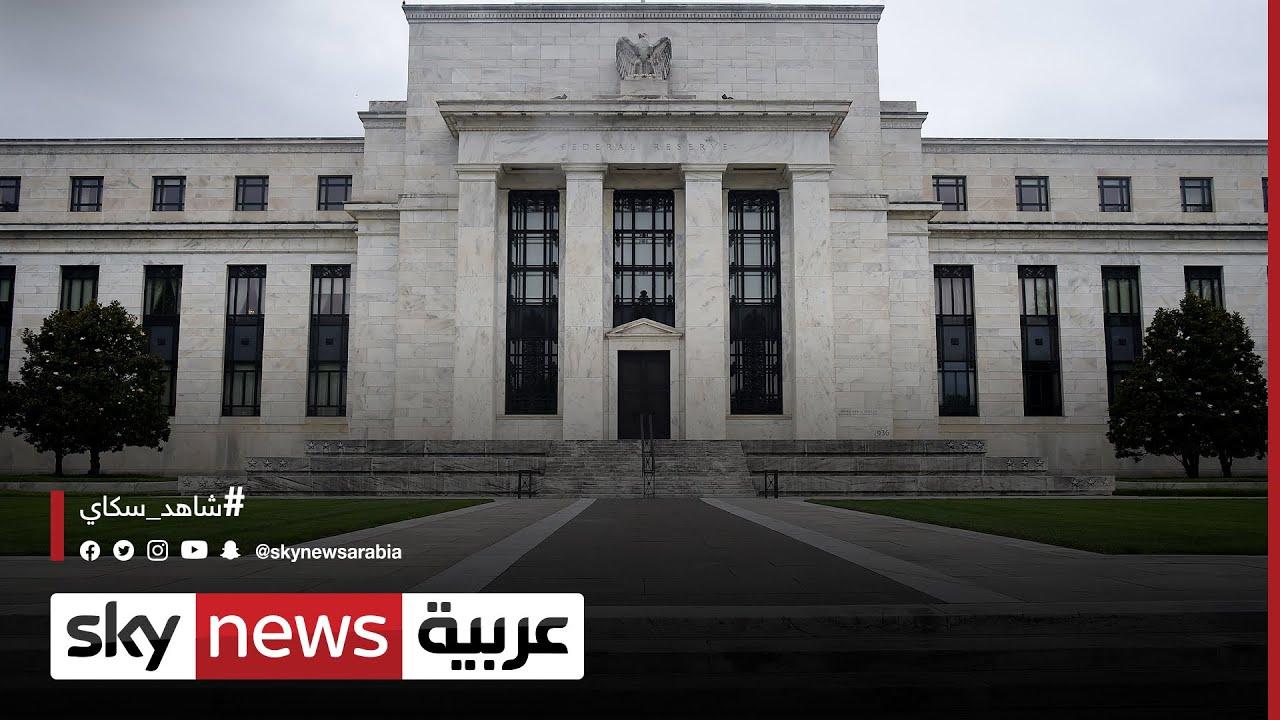 الفيدرالي: الاقتصاد الأميركي ينمو بأسرع من التوقعات | #الاقتصاد  - 17:56-2021 / 6 / 17