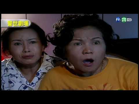 【警世劇場 台灣靈異事件HD】 芋頭鬼與蕃薯鬼(下) 字幕版