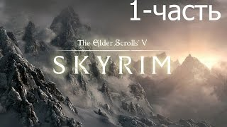 the Elder Scrolls V - Skyrim часть 10 (Рог Юргена)