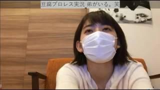 宮脇咲良豆腐プロレス実況配信.