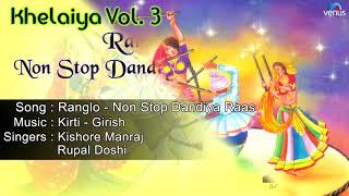 Khelaiya - Vol-3 Ranglo  | Non Stop Dandiya Raas | Gujarati Garba Songs 2019