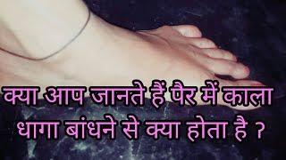 पैर में काला धागा क्यों बांधते हैं,पैर में काला धागा बांधने के लाभ,pair me kala dhaga kyo bandhte h