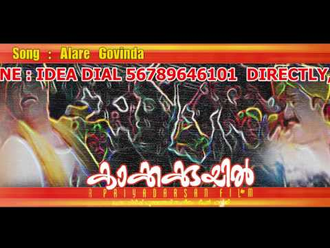 Kakkakuyil | Alare Govinda | M.G Sreekumar,Nikhil,Sangeetha Sachith