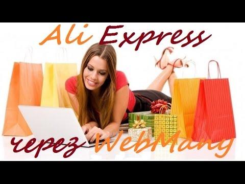 Оплата на алиэкспресс через WebMoney