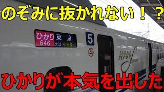 【名古屋→東京】ひかり号が本気を出すとこうなります