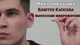 Микронаушники | Блютуз Капсула с выносным микрофоном | Инструкция