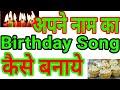 How To Make Birthday Song Of Your Name/अपने नाम का बर्थडे सांग कैसे बनाये