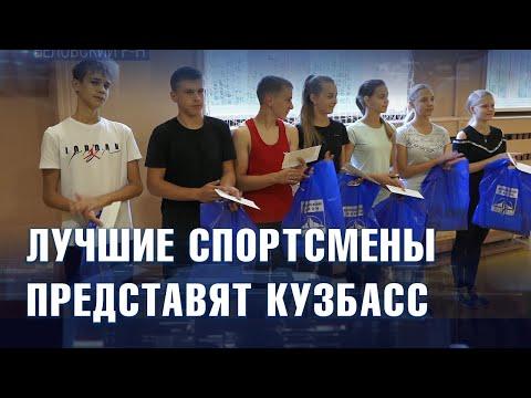 Школьники Беловского района представят Кузбасс на «Президентских состязаниях»