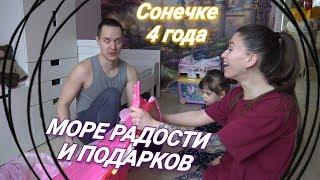Vlog: Софии 4 года / день рождения дочки дома / отмечаем в семейном кругу / отмечаем др Софии